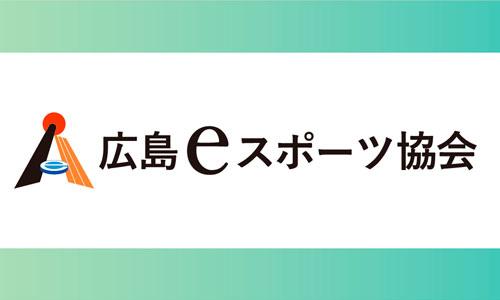 広島eスポーツ 協会